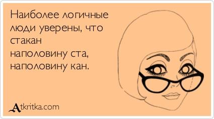 atkritka_1391551435_644