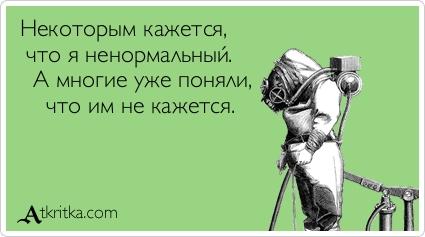 atkritka_1360016091_600