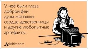 atkritka_1340877112_628_m