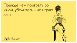atkritka_1401659322_193