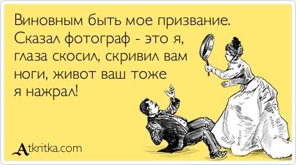 atkritka_1383925505_455