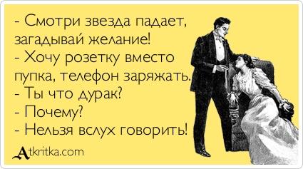atkritka_1405940194_139