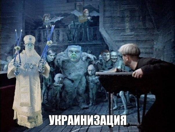 вий украинизация