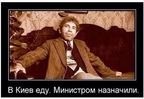 шариков министр