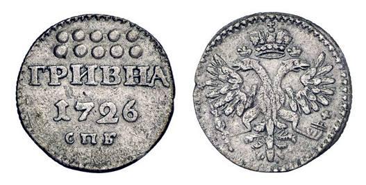 древние украинские деньги гривна с орлом