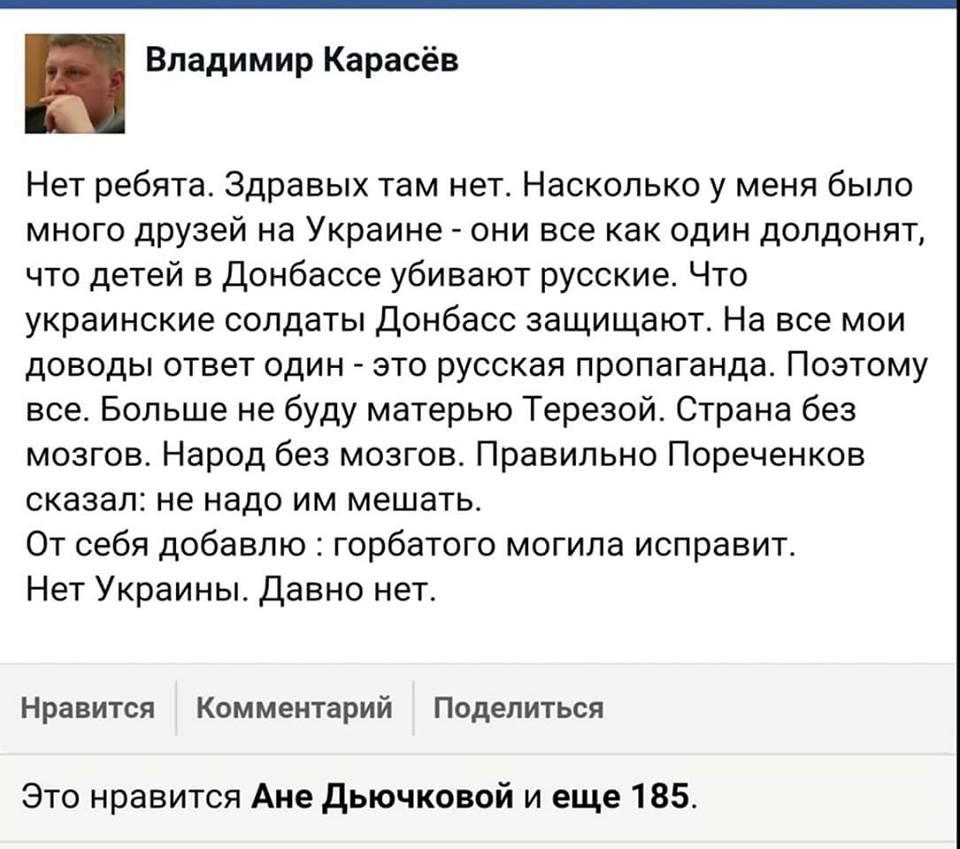карасев