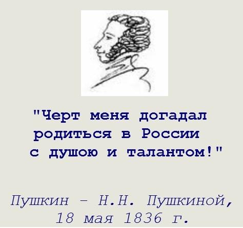 Чёрт меня догадал родиться в России с душой и талантом