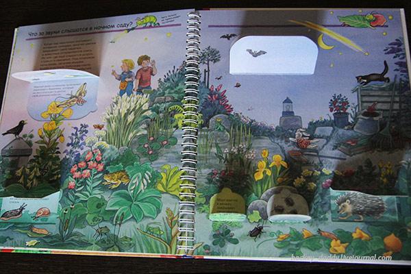 Гора самоцветов - Жихарка (Zhiharka ) Уральская сказка