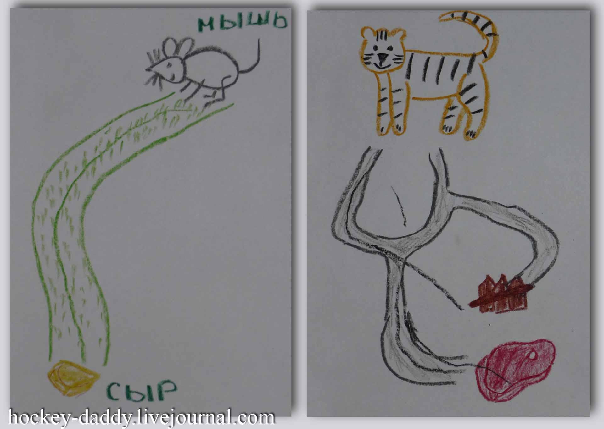 мышь и тигр