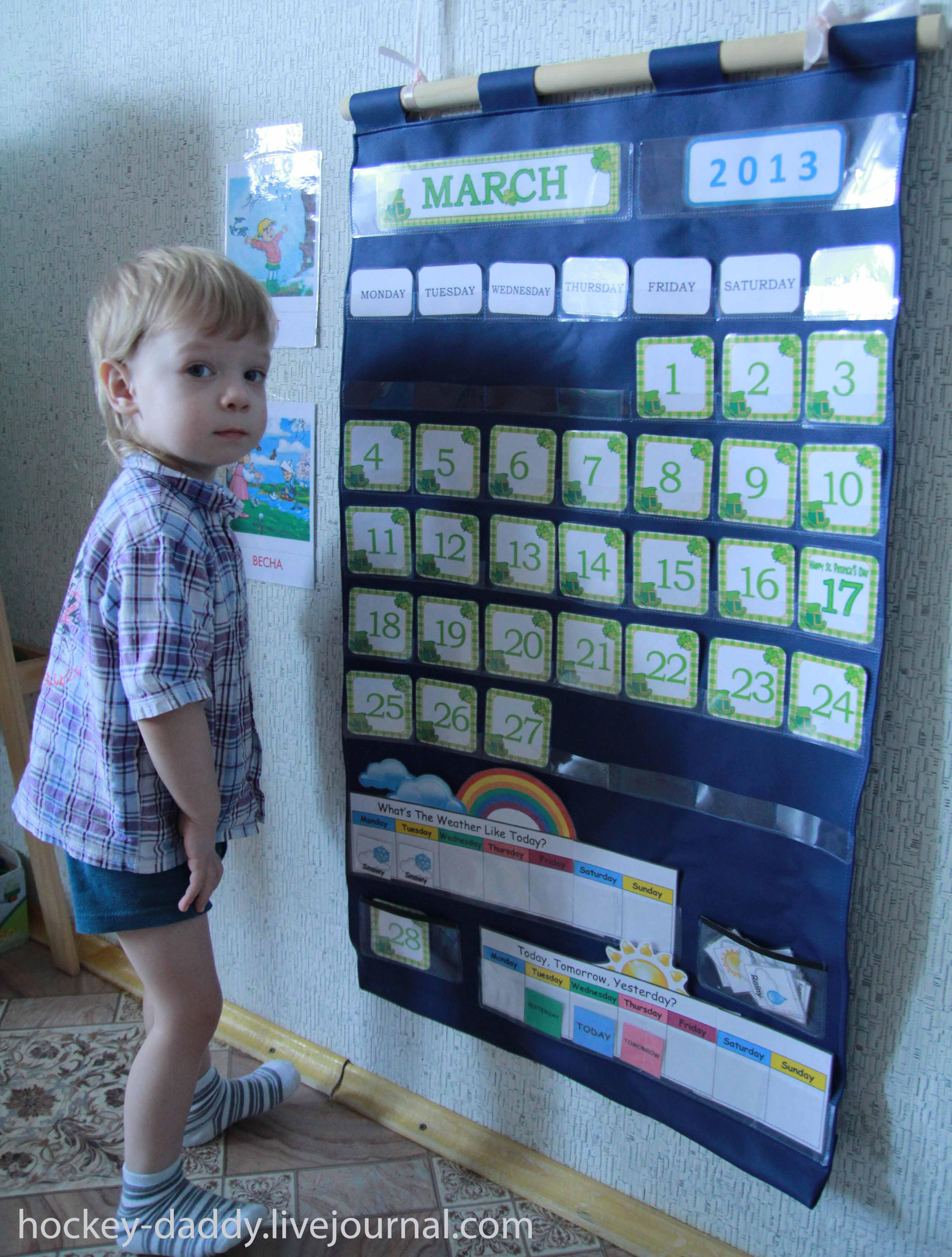 календарь и Леша