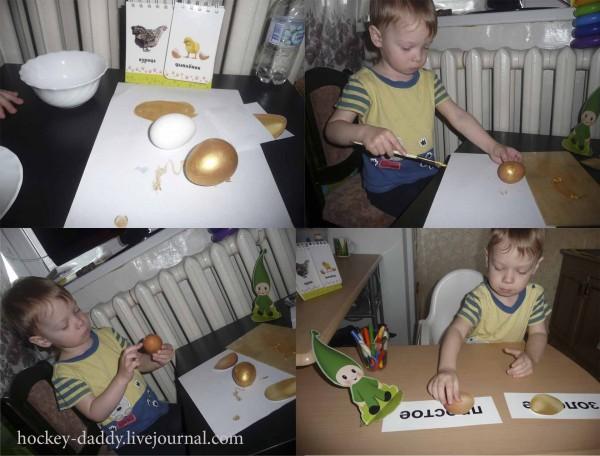 яйцо простое золотое покраска