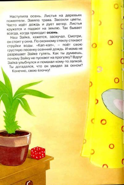 Книга-Мечта_52