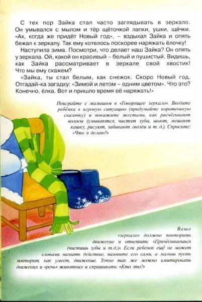 Книга-Мечта_57