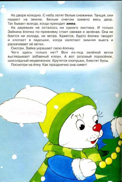Книга-Мечта_58