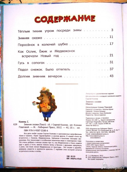 козлов зимние сказки9