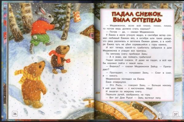 козлов зимние сказки 1