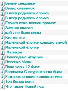 русский плей лист