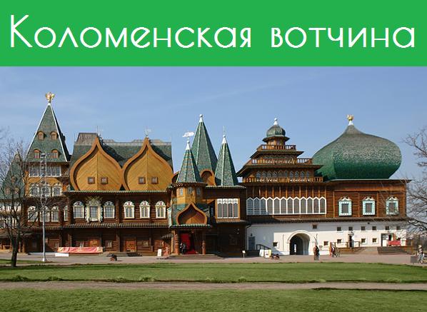Kolomenskaya-votchina