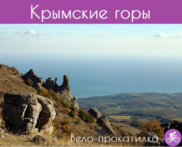 Krymskie-gory