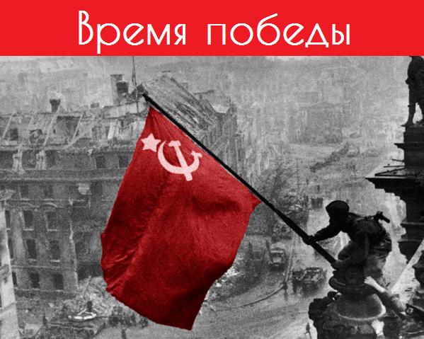 Vremya-pobedy_Vkont