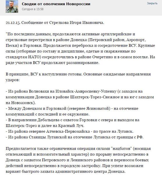 Военные преступления сержанта Ильнура Афлятунова и 291-й артбригады ВС РФ против Украины - Цензор.НЕТ 9467