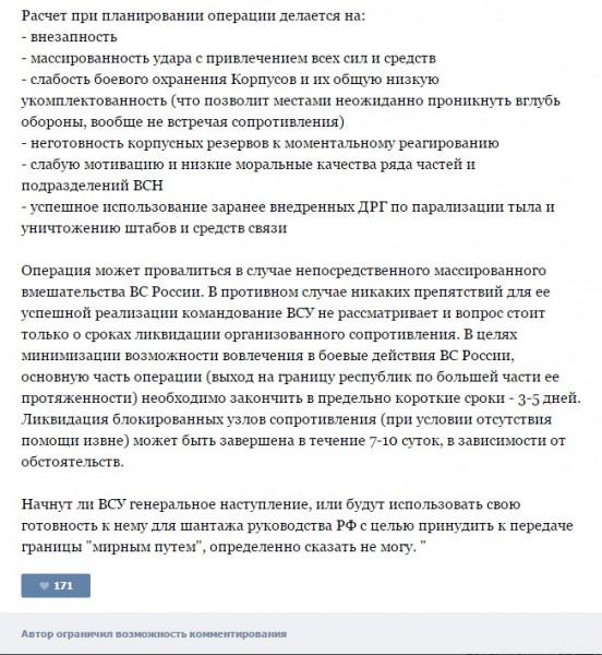Военные преступления сержанта Ильнура Афлятунова и 291-й артбригады ВС РФ против Украины - Цензор.НЕТ 9134
