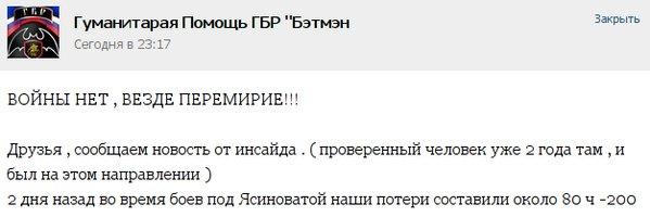 """""""Сегодня почти курорт. Ночью отбили атаку боевиков. До этого """"промку"""" накрывали всем чем можно"""", - украинские бойцы возле Авдеевки - Цензор.НЕТ 3735"""