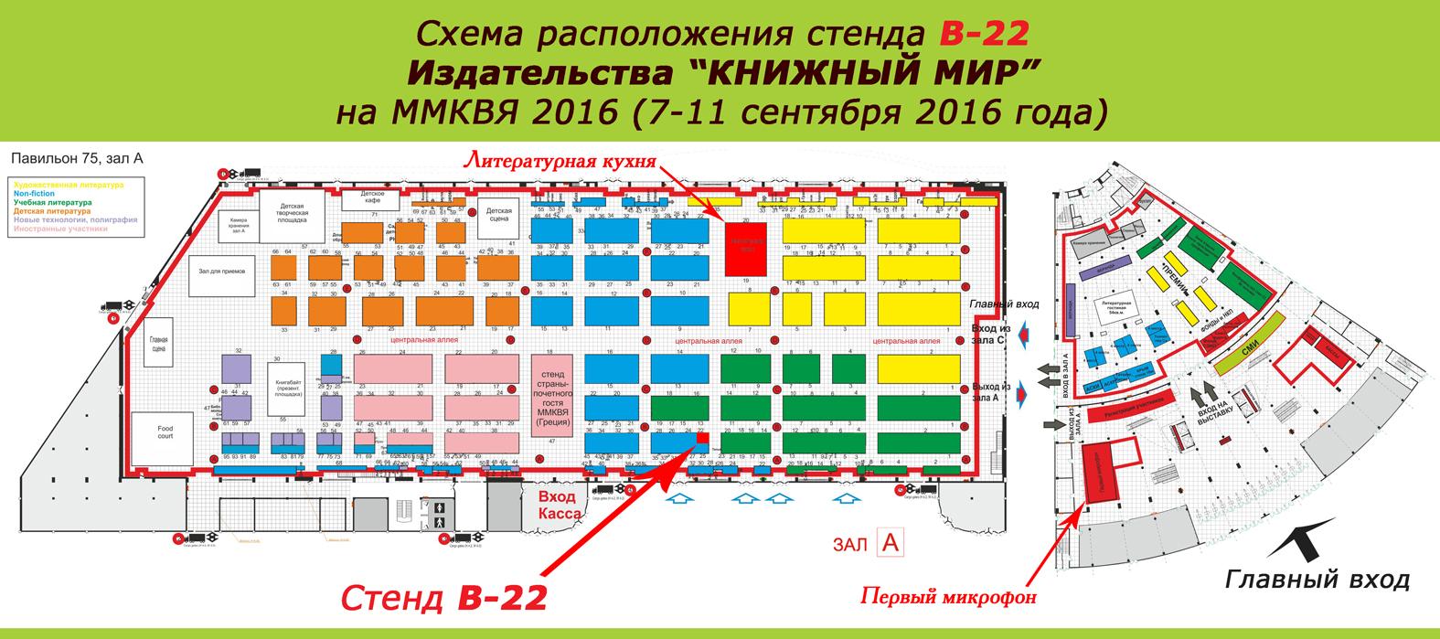 Схема залов в 75 павильоне