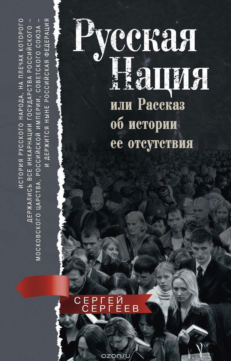 Рецензия на нашумевшую книгу об истории отсутствия русской нации