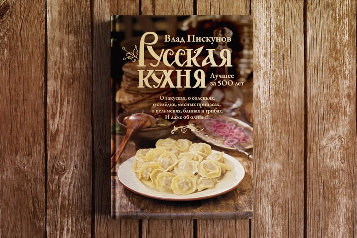 О русской национальной кухне, припасах, икре, пельменях и Новороссийском студне