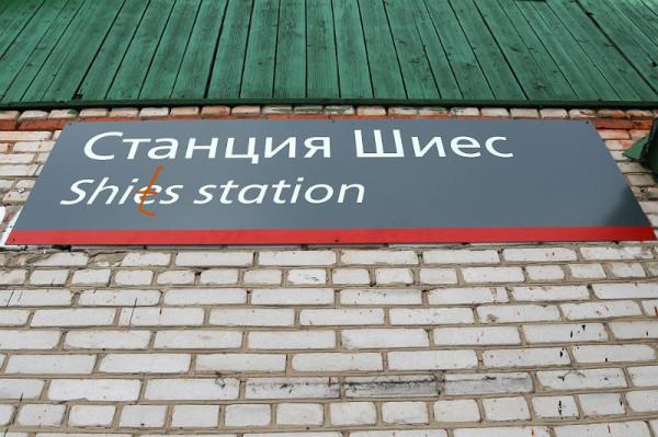 shits station 34565345