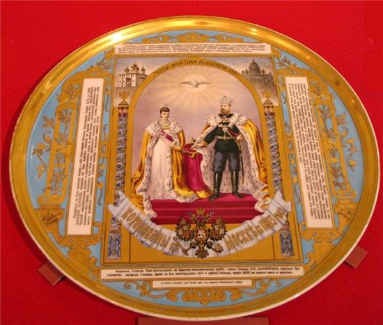 Блюдо в память коронации императора Александра III и императрицы Марии Федоровны. Богемия. 1883 г.