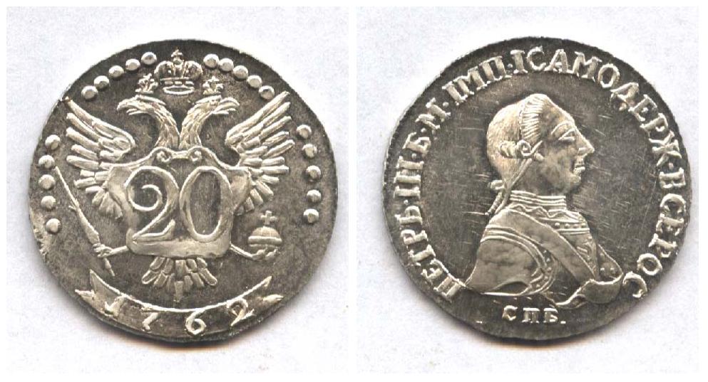 20 копеек 1762 г. Аверс. Реверс. Копия