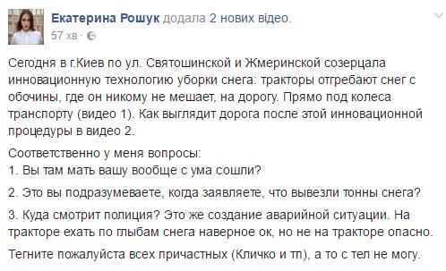 skrin_roshuk