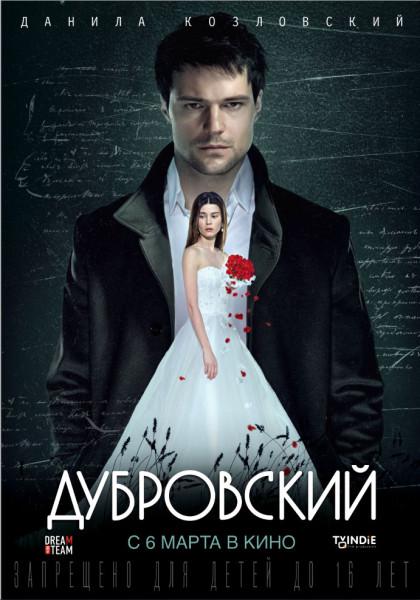 Дубровский_постер