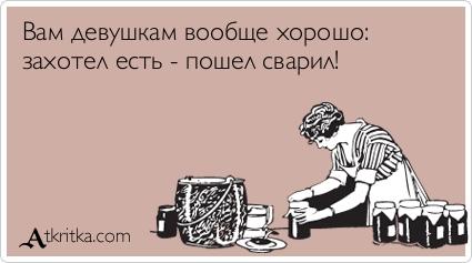 atkritka_1335458443_233