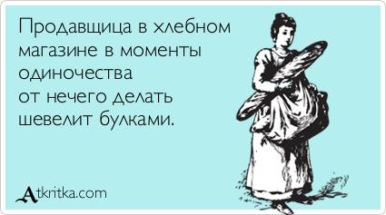 atkritka_1341321624_113