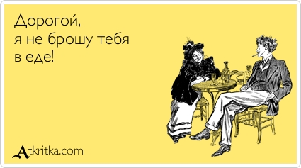 atkritka_1389559631_313