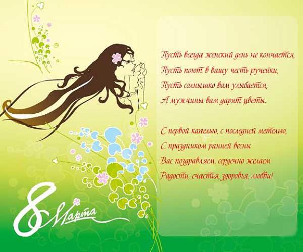 Короткие поздравления с 8 марта от женщины женщинам