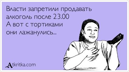 atkritka_1373232906_878