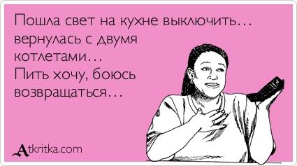 atkritka_kuxhya