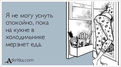 atkritka_merznet eda