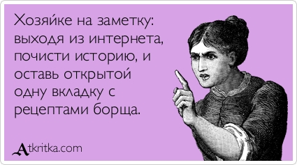atkritka_borsh