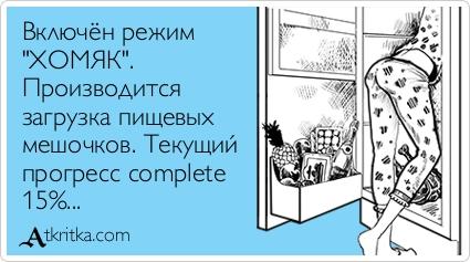 atkritka_xomyak