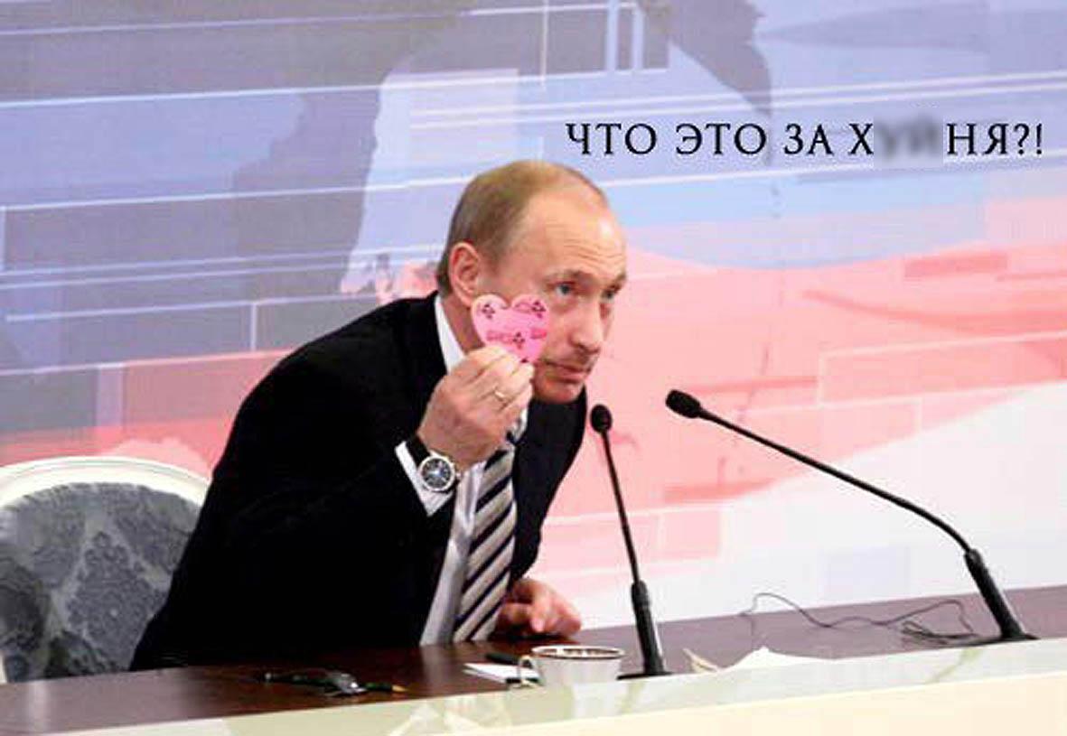 Путин и Хня