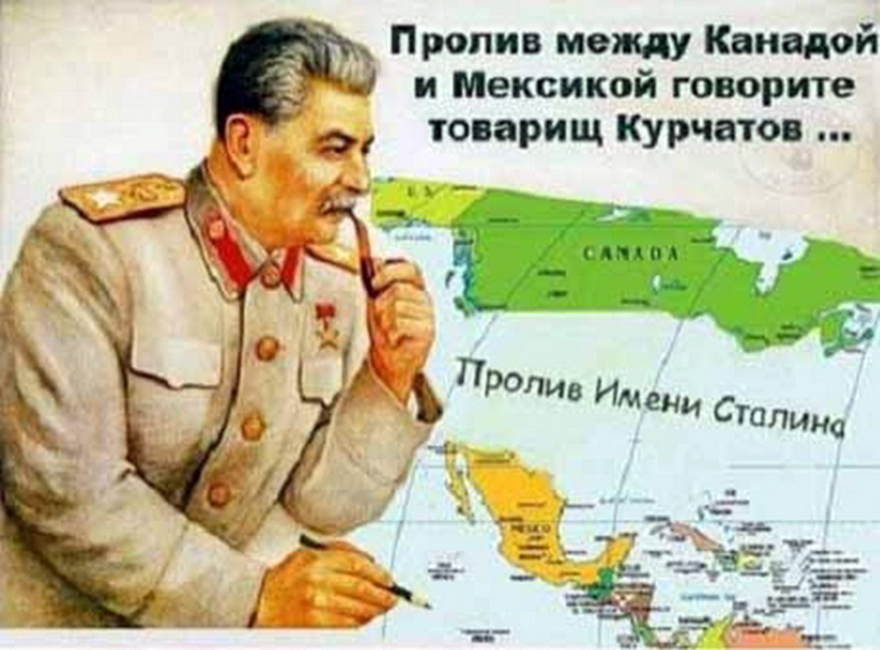 14-Сталин-пролив
