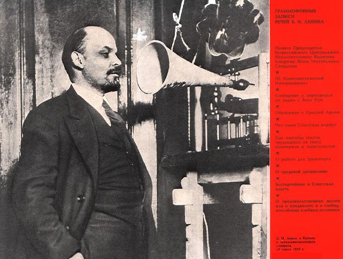 В. И. Ленин в Кремле у граммофонного аппарата 29 марта 1919 года;