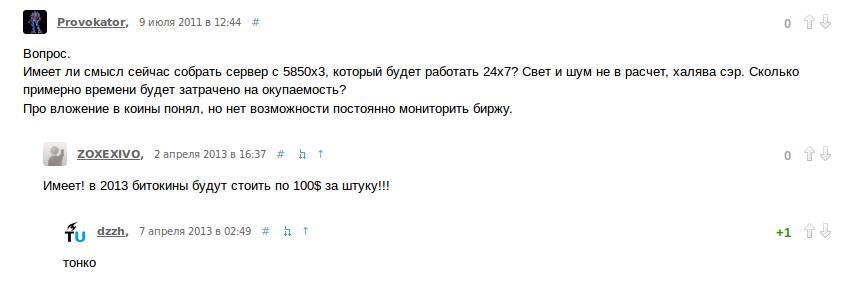 Screenshot from 2013-04-18 07:32:56