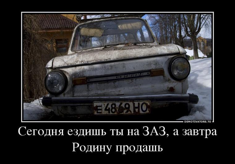 623361_segodnya-ezdish-tyi-na-zaz-a-zavtra-rodinu-prodash_demotivators_to
