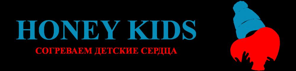 """HONEY KIDS """"Согреваем детские сердца"""""""